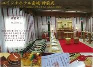 日本の伝統的な結婚式 (2月24日)